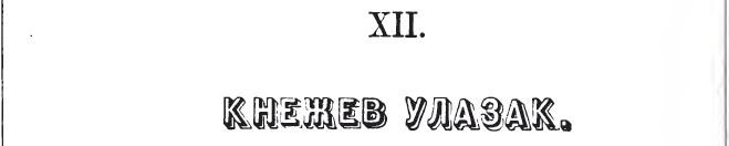 XII Knezev ulazak